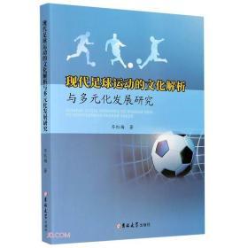 现代足球运动的文化解析与多元化发展研究
