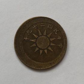 民国偏打歪打铜元 中华民国二十九年党徽二分铜板铜元铜币