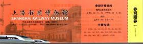 上海铁路博物馆参观劵