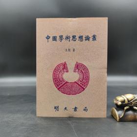 绝版特惠·台湾明文书局版版 王煜《中國學術思想論叢》(锁线胶订)