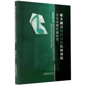 媒介融合时代汉族民间舞蹈及其发展传播研究