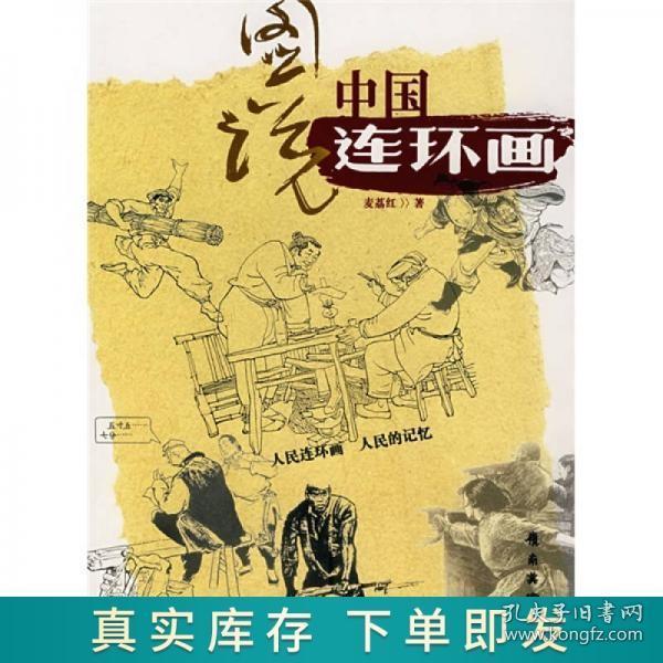 图说中国连环画