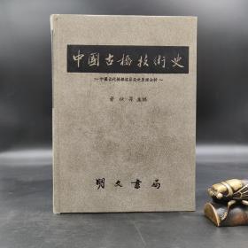 绝版特惠·台湾明文书局版  茅以升 主编《中国古桥技术史》(16开精装)