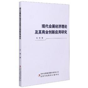 现代会展经济理论及其商业创新应用研究