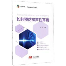 如何预防噪声性耳聋/健康中国职业健康保护行动丛书