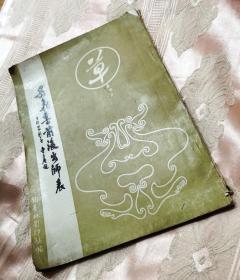 岳飞书前后出师表(1992一版一印)翰墨林影印丛帖