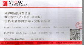 上海东方艺术中心.陆家嘴信托荣誉呈现.2015东方市民音乐会(周末版)世界著名舞曲集锦.交响音乐会.纪念门票