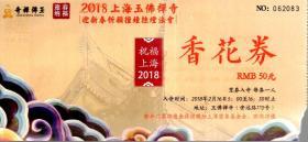 祝福上海.2018上海玉佛禅寺香花劵