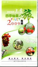 2009年版上虞旅游地图.四季仙果之旅