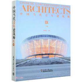 中国当代青年建筑师 IX 下册