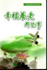 上海远程老年大学教材.幸福养老那些事