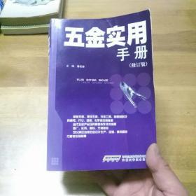 五金实用手册(修订版)