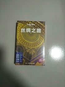 孤独星球Lonely Planet中国旅行指南系列 丝绸之路 第二版 库存书 未开封 第2版