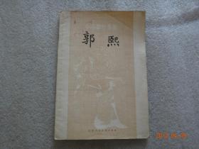 中国画家丛书:郭熙【023】