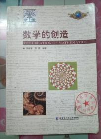 正版9新 数学的创造