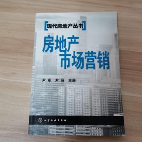 房地产市场营销(内页干净)