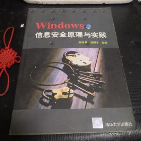 Windows 信息安全原理与实践【附光盘】