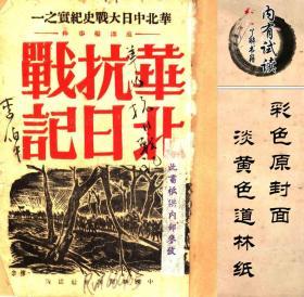 【复印件】华北抗日战说(第八版)