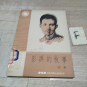 《澎湃的故事》【插图本,