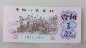 1962年 第三套人民币 纸币1角/一角/壹角