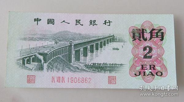 1962年 第三套人民币 2角/二角/贰角纸币 漏色
