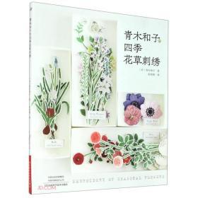 青木和子的四季花草刺绣