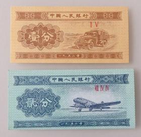 1953年第三套人民币1分纸币二分纸币各一枚