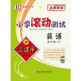 孟建平系列丛书 小学滚动测试:英语(四年级下 R)