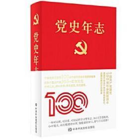 党史年志:中国共产党365个