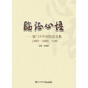 临证心悟:厦门市中医院论文集(2003-2008)(套装上下册)