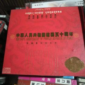 中华人民共和国建国50周年CD