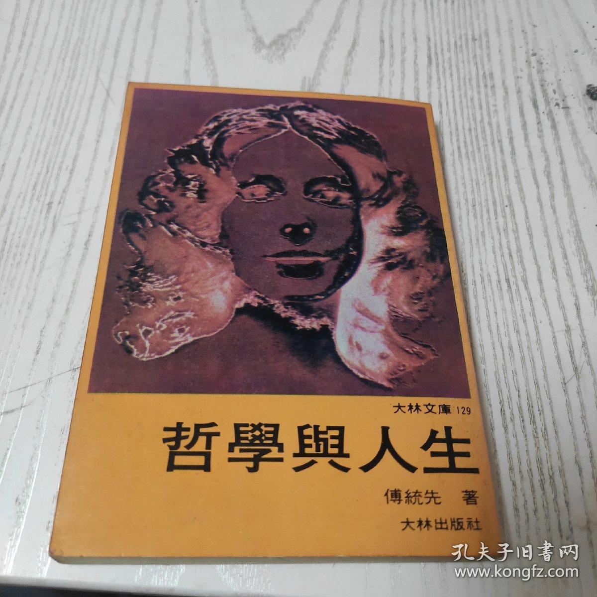 哲学与人生  大林文库