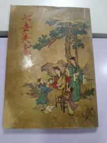 《七世夫妻》陈湘记书局