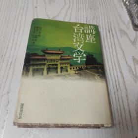 讲座 台湾文学