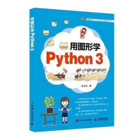 用图形学Python 3