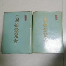 二刻拍案惊奇(上下)上海古籍影印