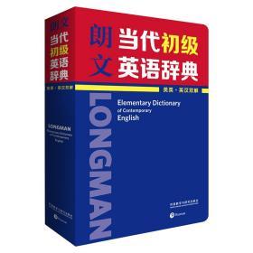 外研社朗文当代初级英语辞典英英英汉双解词典牛津高阶英语词典英汉词典英语字典工具书小学生英语字典词典外语教学与研究出版社