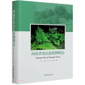 河南省光山县植物图志9787521909166中国林业
