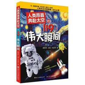 人类昂首奔赴太空的119个伟大瞬间 科学改变人类生活的119个伟大瞬间同系列 9-10-12-14岁少儿科普百科全书三四五年级儿童读物