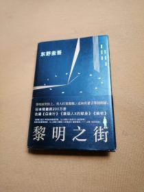 黎明之街(东野圭吾极具突破性的经典长篇小说)