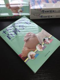四川科学技术出版社 十月怀胎知识百科全书