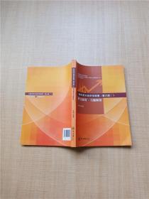 《现代西方经济学原理(第六版)》学习指导与习题解答【内页有笔迹】