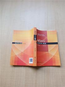 现代西方经济学原理 第六版【内页有笔迹】