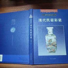 个人理财收藏鉴赏系列:清代民窑彩瓷-精装大16开