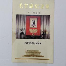 毛主席纪念堂第一纪念室