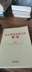 宪法及宪法相关法解读