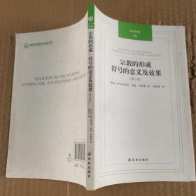汉译经典:宗教的形成:符号的意义及效果(修订版)  签名