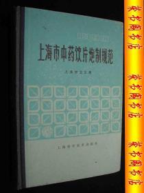 1983年出版的----精装本----中药书1---【【上海市中药饮片炮制规范】】----少见