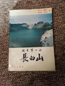 关东第一山-长白山
