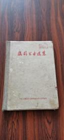精装画册《摄影艺术选集》 带林彪、江青1964年出版